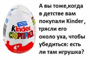 яйцо киндер